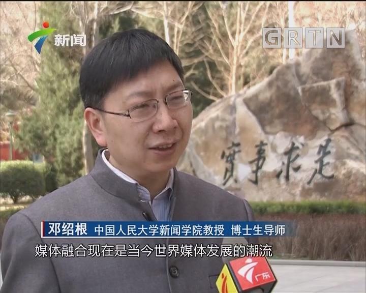 广东台融媒体报道唱响两会主流舆论强音