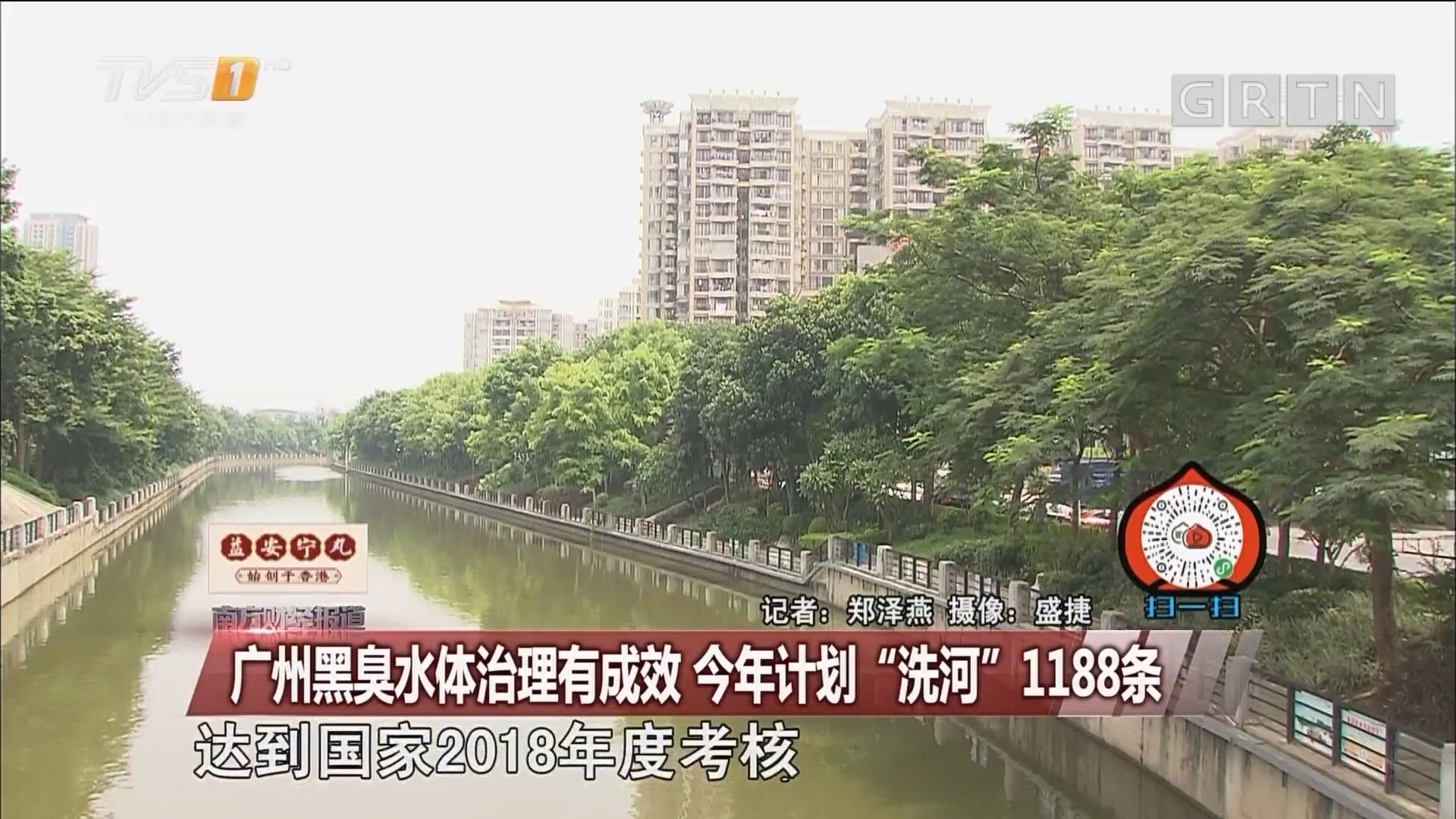 """广州黑臭水体治理有成效 今年计划""""洗河""""1188条"""