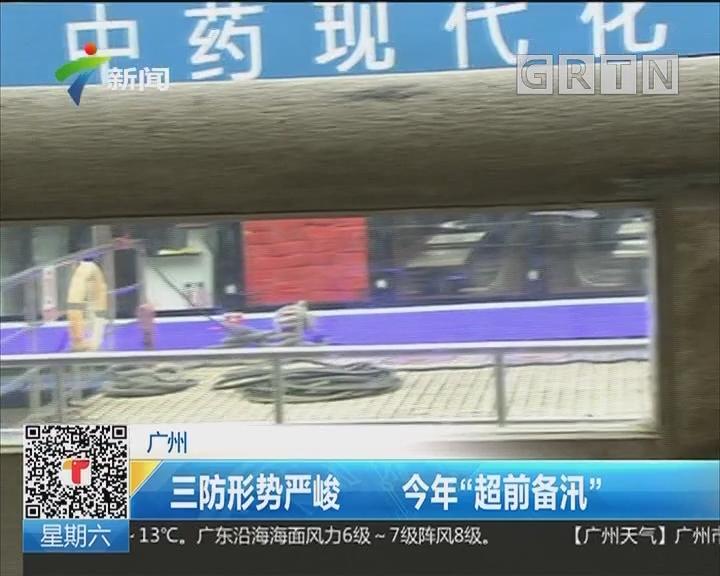 """广州:三防形势严峻 今年""""超前备汛"""""""