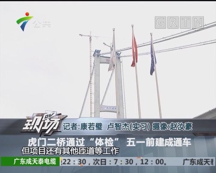 """虎门二桥通过""""体检"""" 五一前建成通车"""