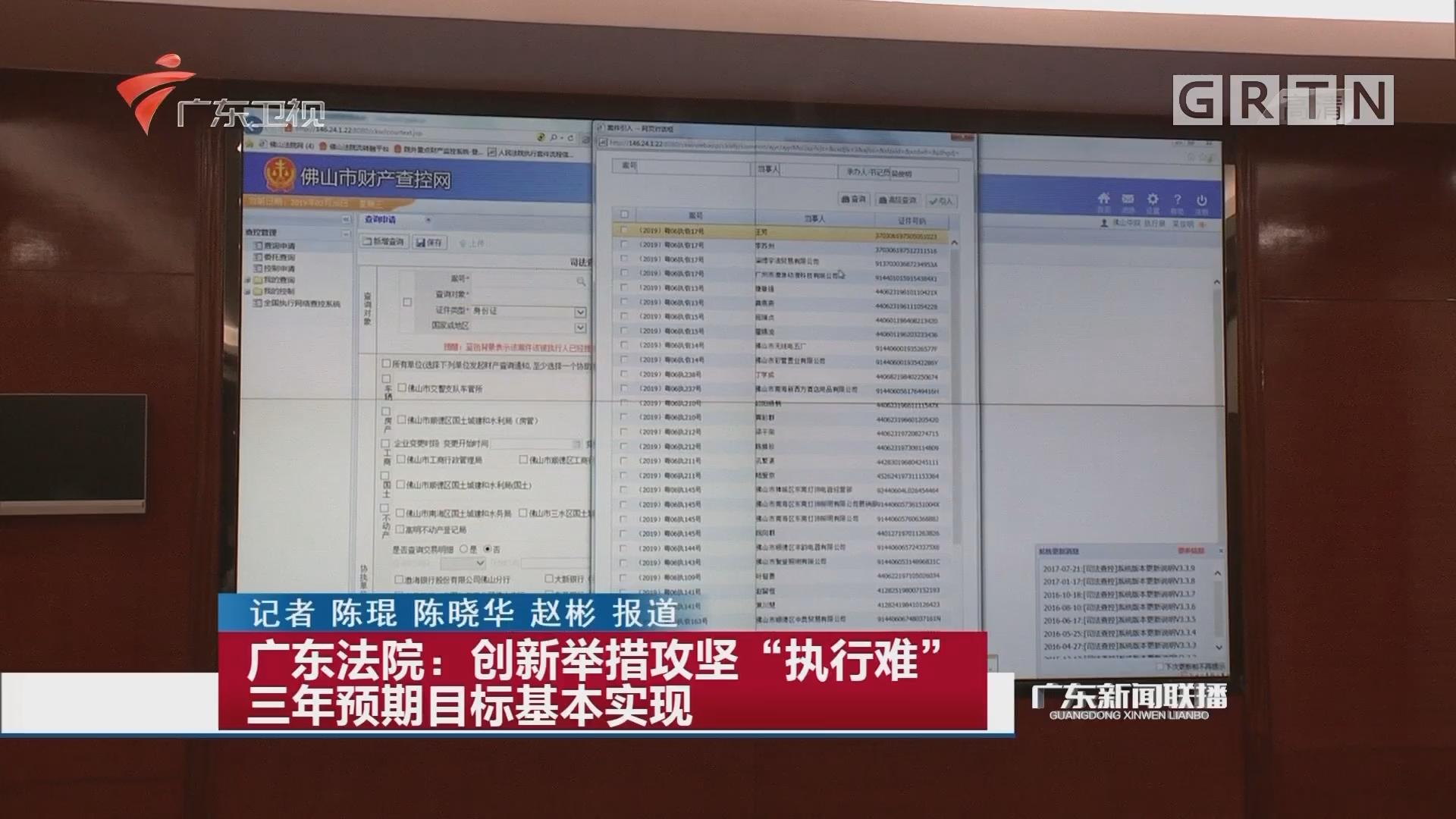 """广东法院:创新举措攻坚""""执行难"""" 三年预期目标基本实现"""