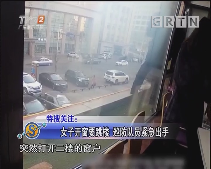 女子开窗要跳楼 巡防队员紧急出手