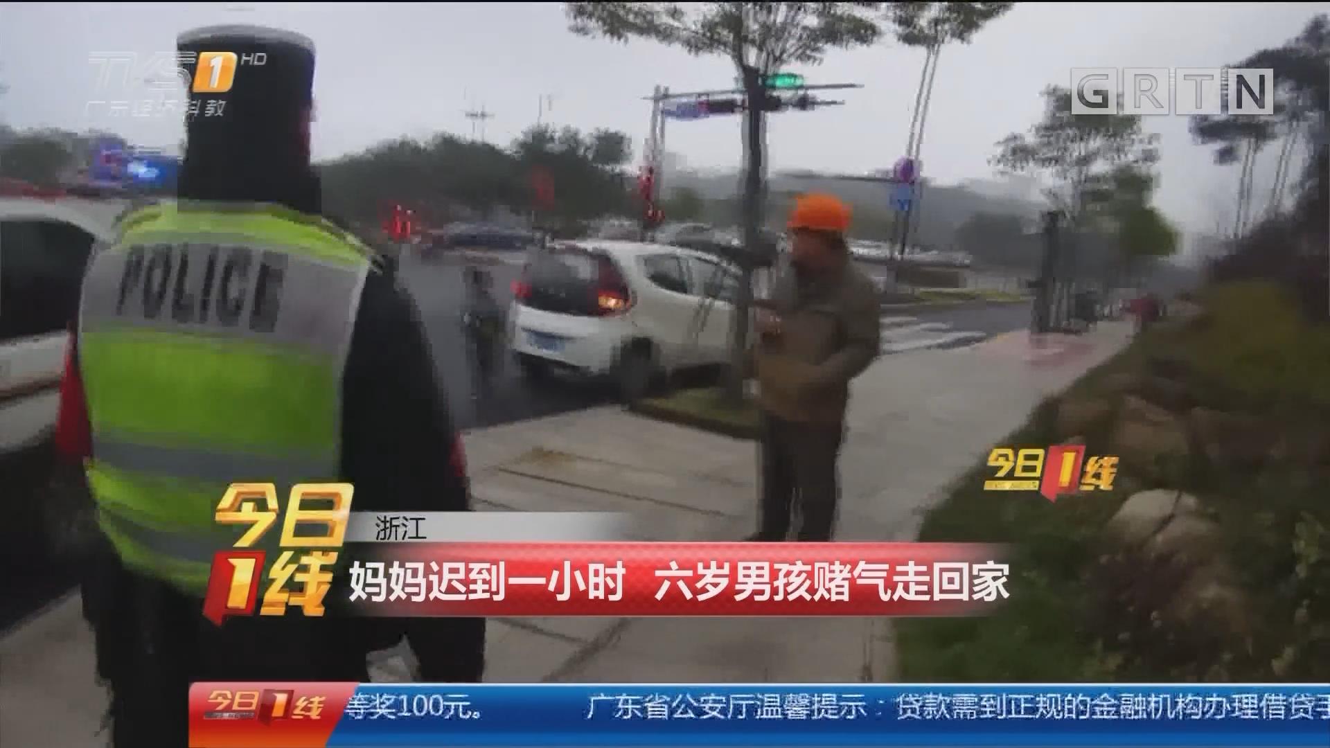 浙江:妈妈迟到一小时 六岁男孩赌气走回家
