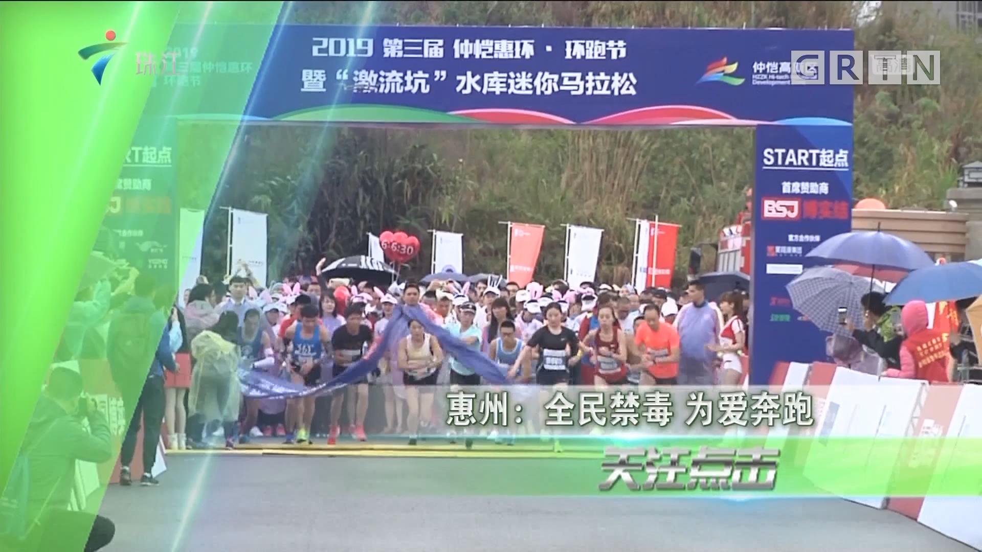 惠州:全民禁毒 为爱奔跑