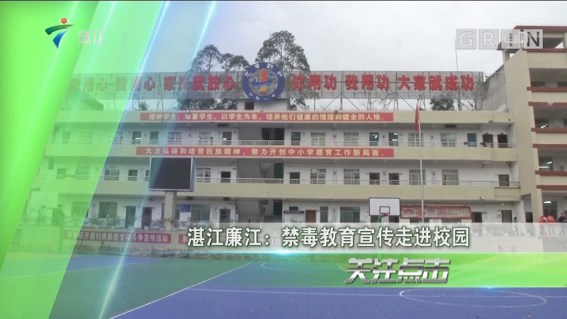 湛江廉江:禁毒教育宣传走进校园