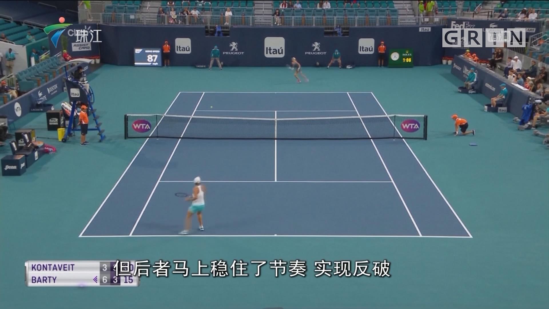 巴蒂晋级迈阿密网球女单决赛