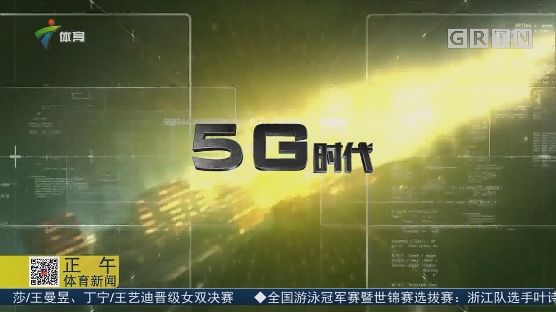 5G联袂4K 电视转播将进入新时代