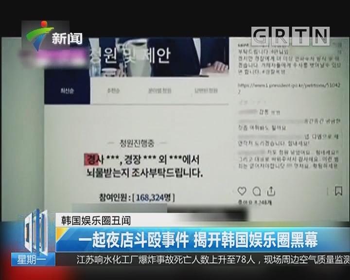 韩国娱乐圈丑闻:一起夜店斗殴事件 揭开韩国娱乐圈黑幕