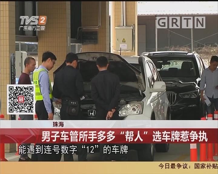 """珠海:男子车管所手多多""""帮人""""选车牌惹争执"""