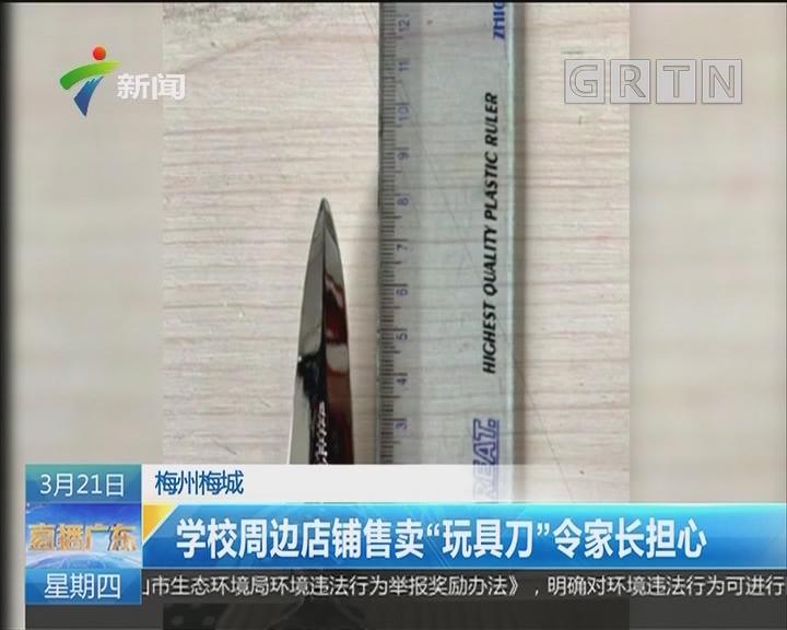 """梅州梅城:学校周边店铺售卖""""玩具刀""""令家长担心"""