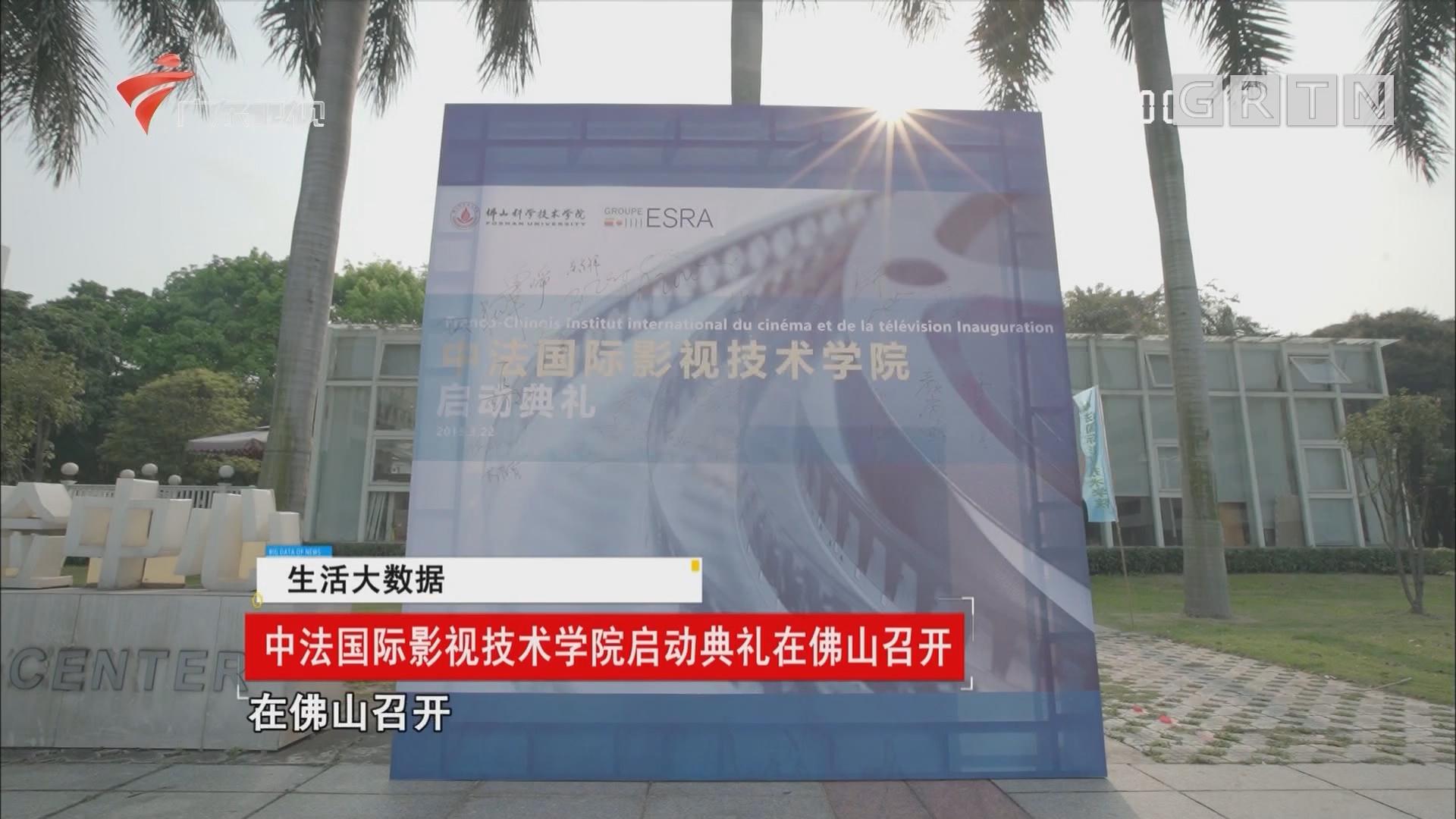 中法国际影视技术学院启动典礼在佛山召开