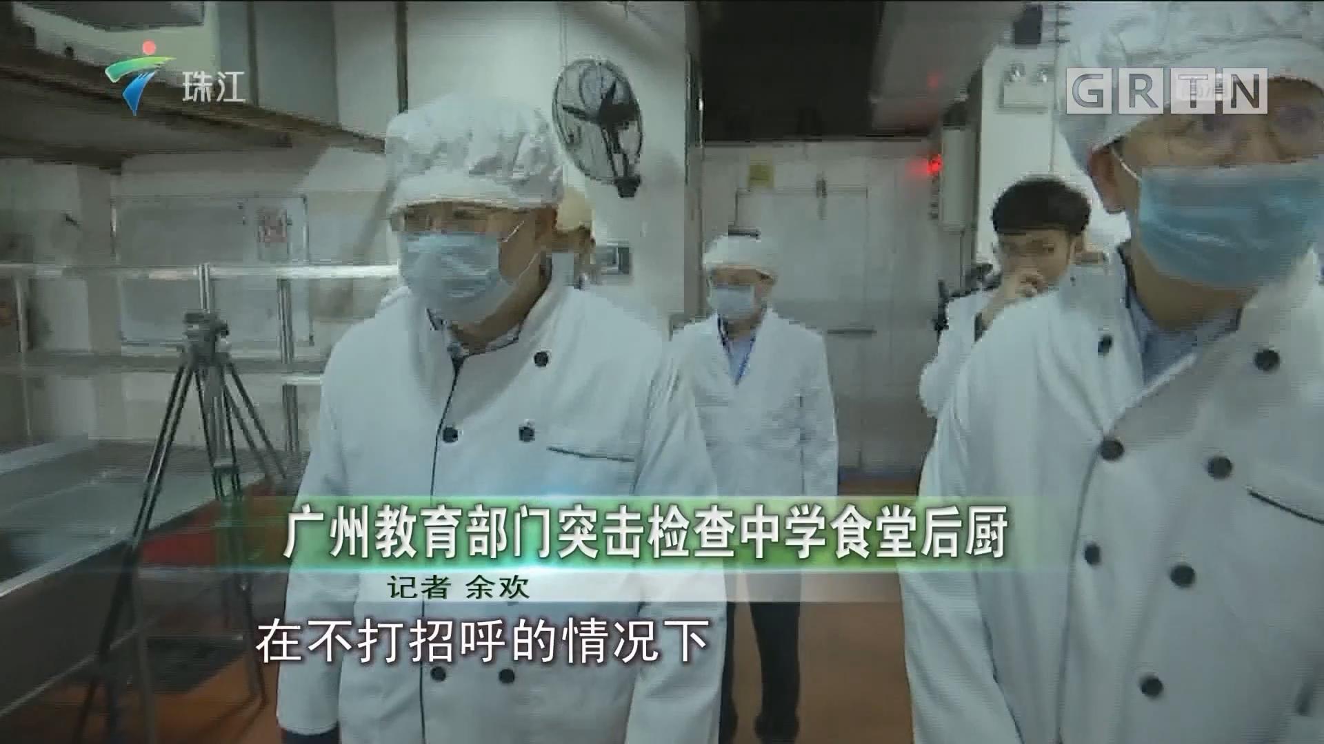 广州教育部门突击检查中学食堂后厨