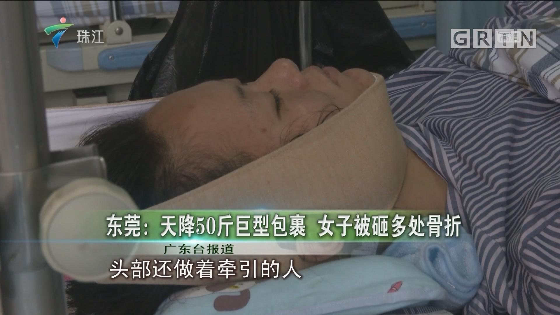 东莞:天降50斤巨型包裹 女子被砸多处骨折