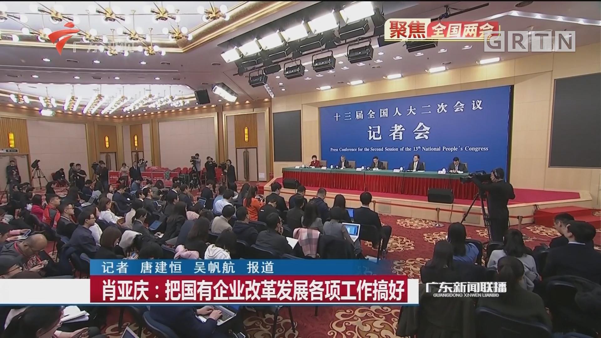肖亚庆:把国有企业改革发展各项工作搞好