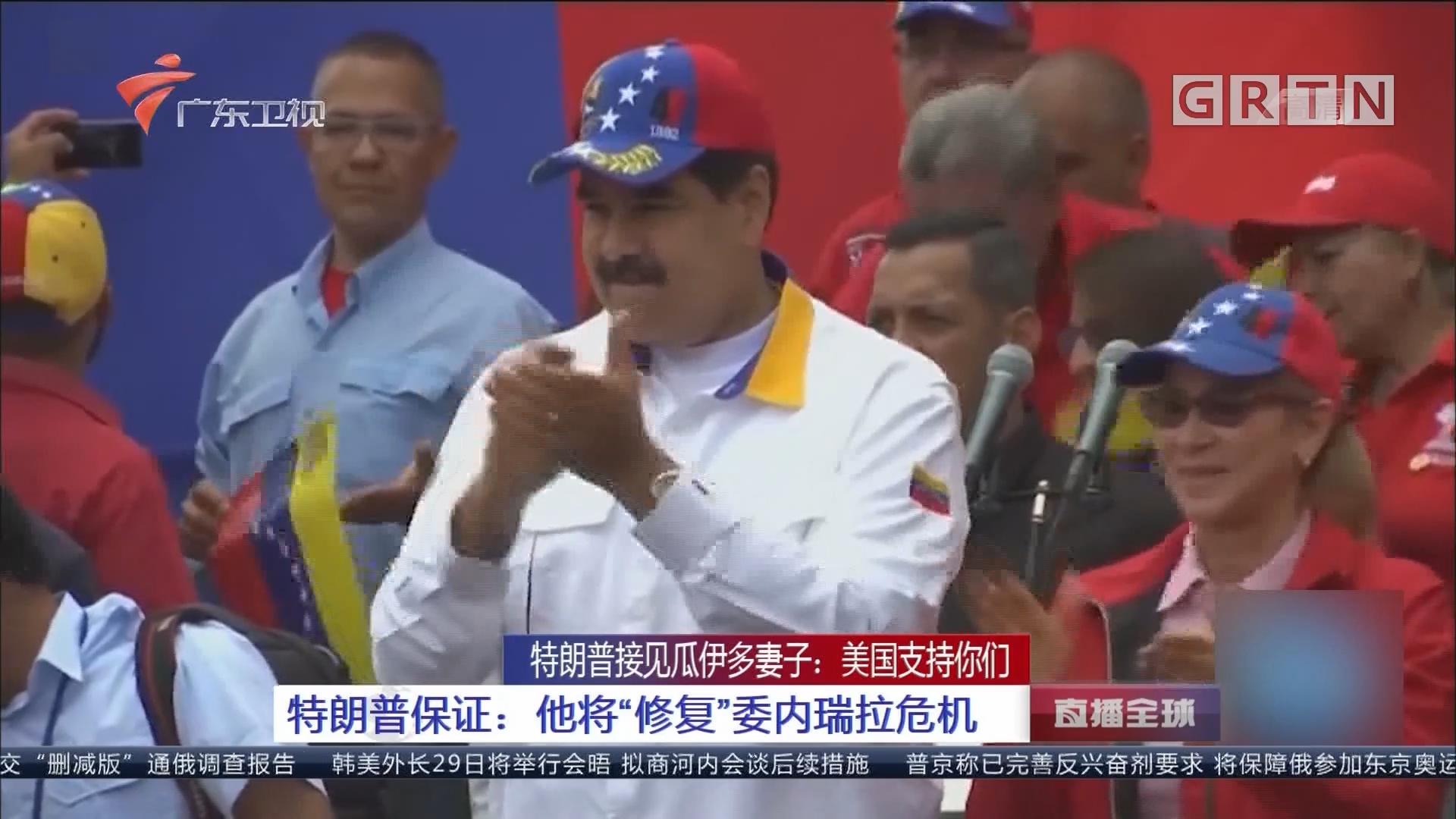 """特朗普接见瓜伊多妻子:美国支持你们 特朗普保证:他将""""修复""""委内瑞拉危机"""