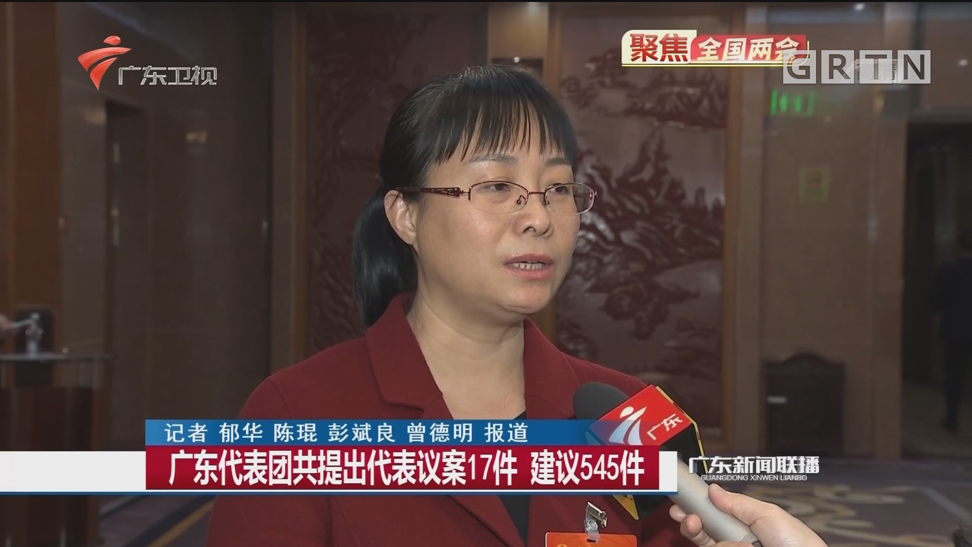 广东代表团共提出代表议案17件 建议545件