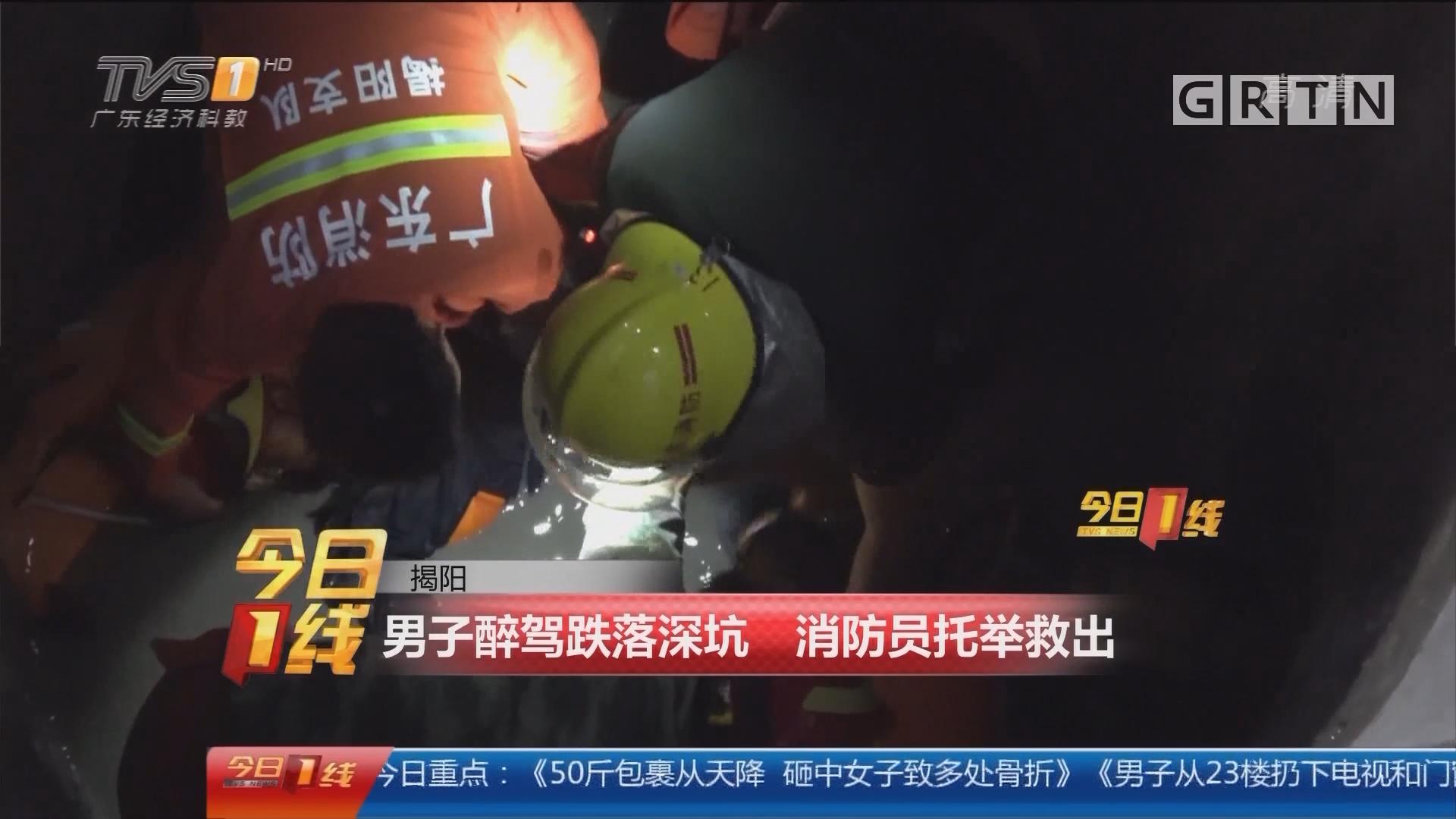 揭阳:男子醉驾跌落深坑 消防员托举救出