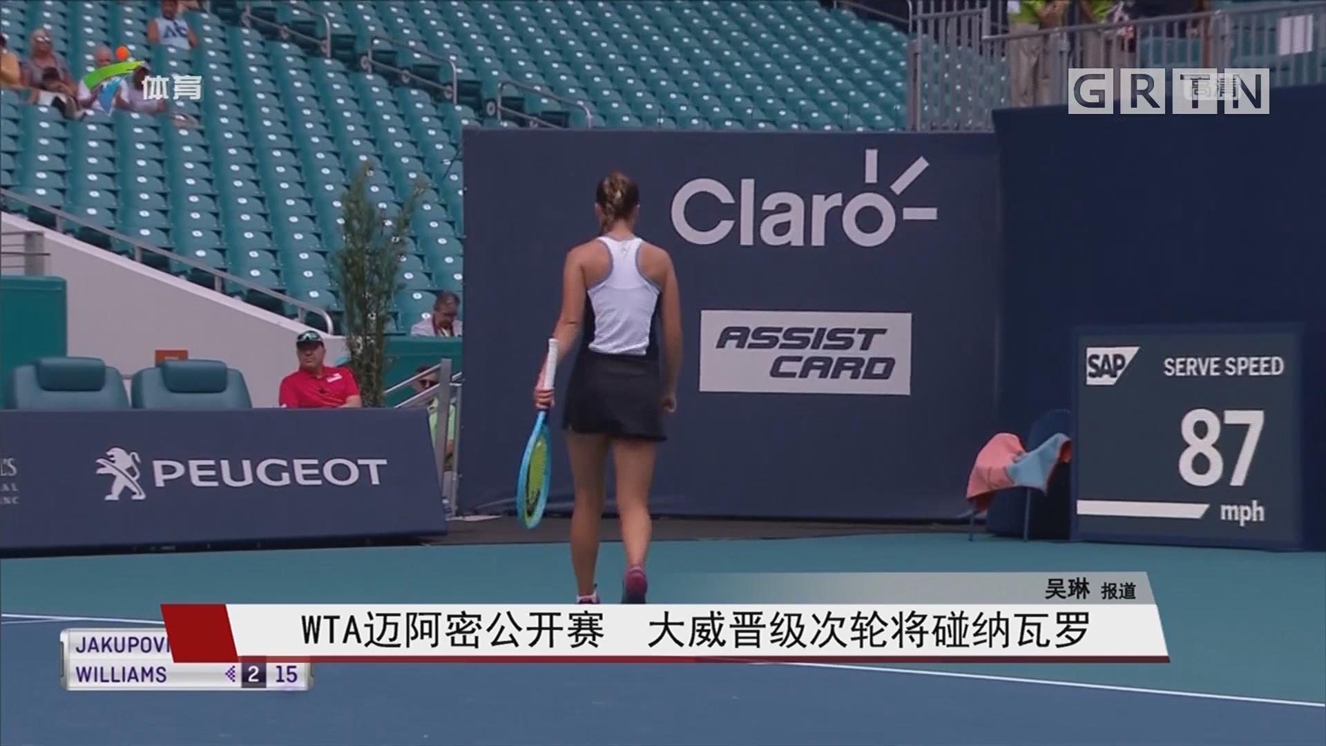 WTA迈阿密公开赛 大威晋级次轮将碰纳瓦罗