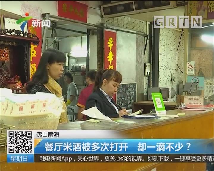 佛山南海:餐厅米酒被多次打开 却一滴不少?