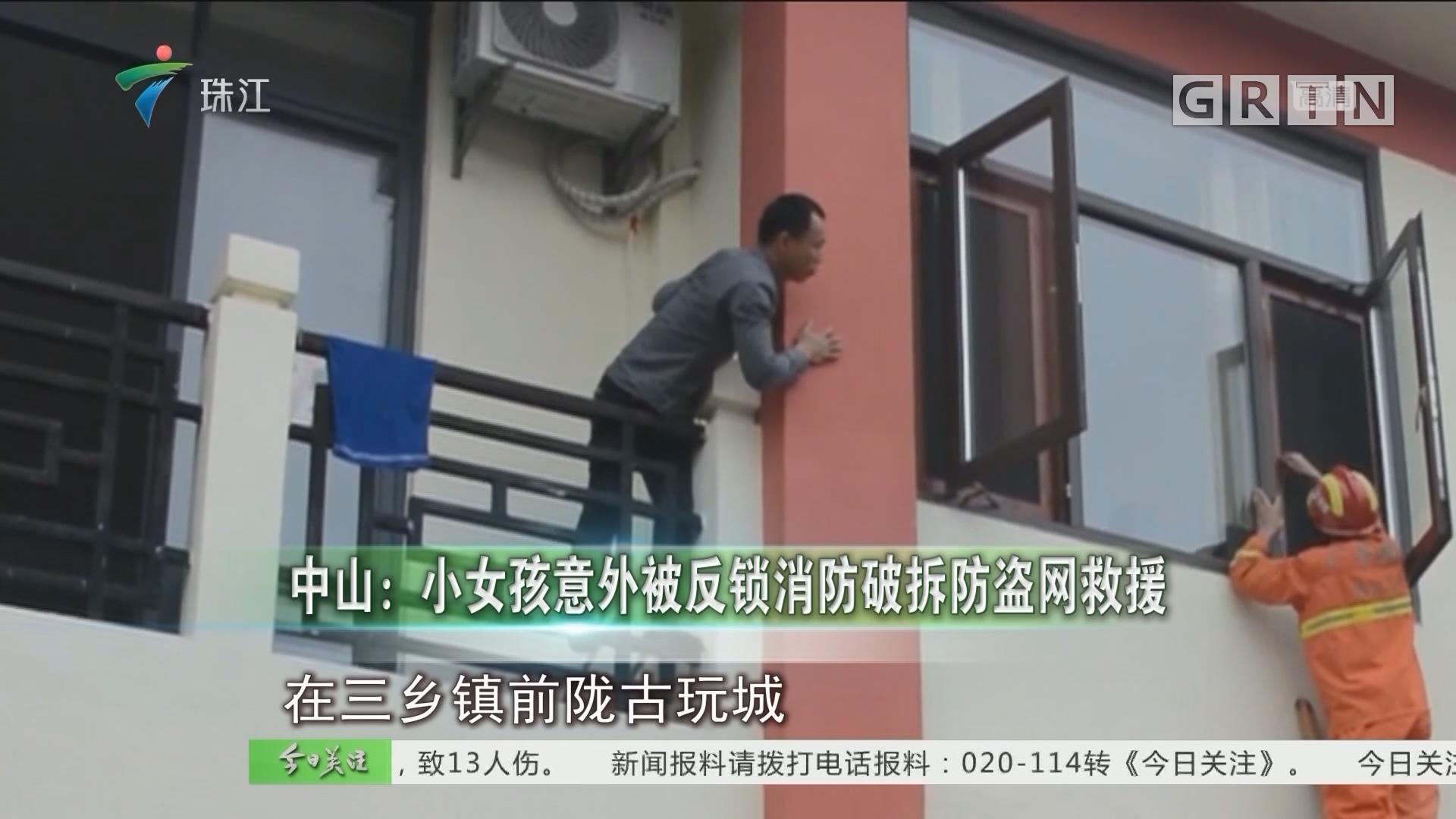 中山:小女孩意外被反锁消防破拆防盗网救援