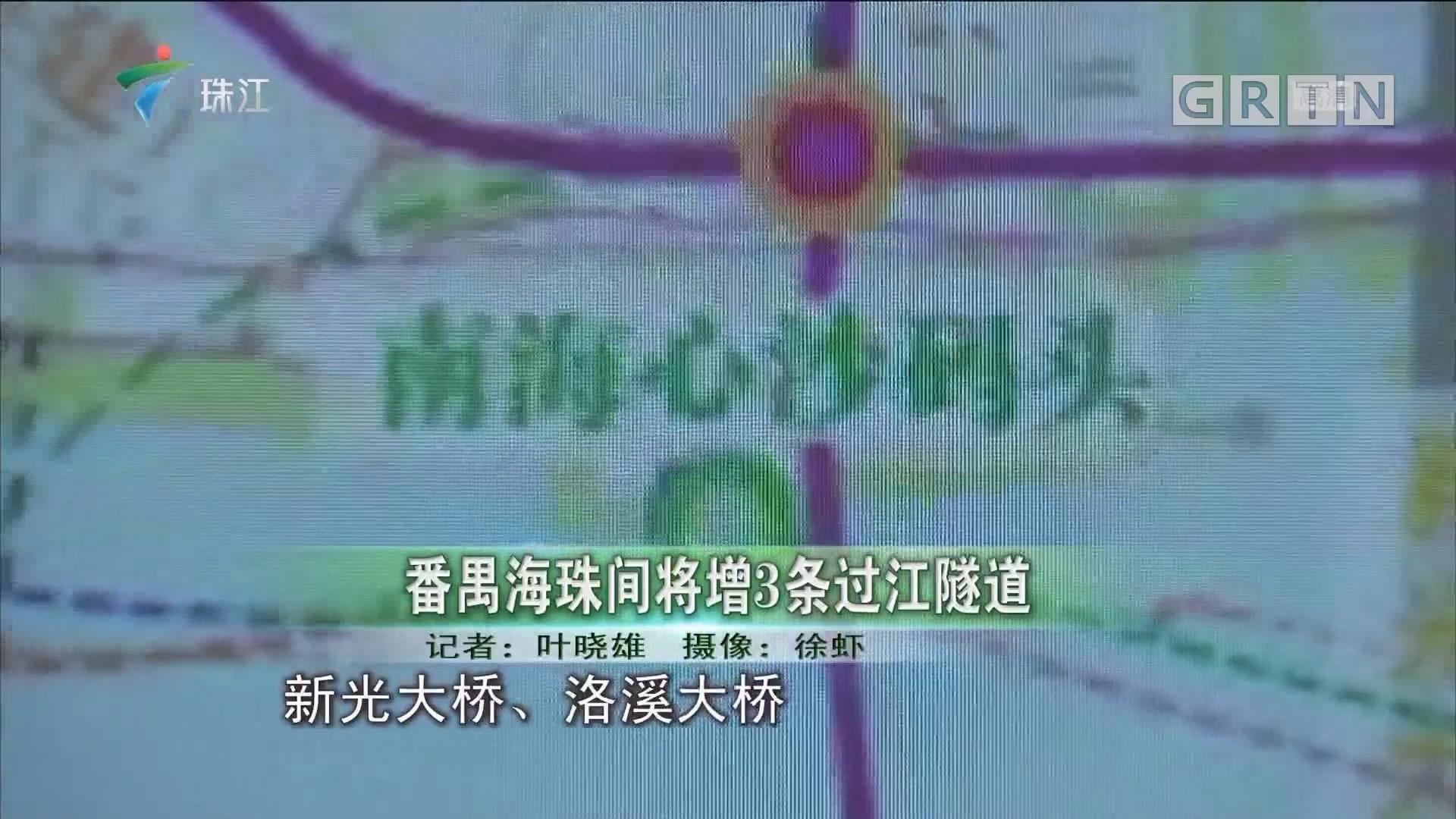 番禺海珠间将增3条过江隧道