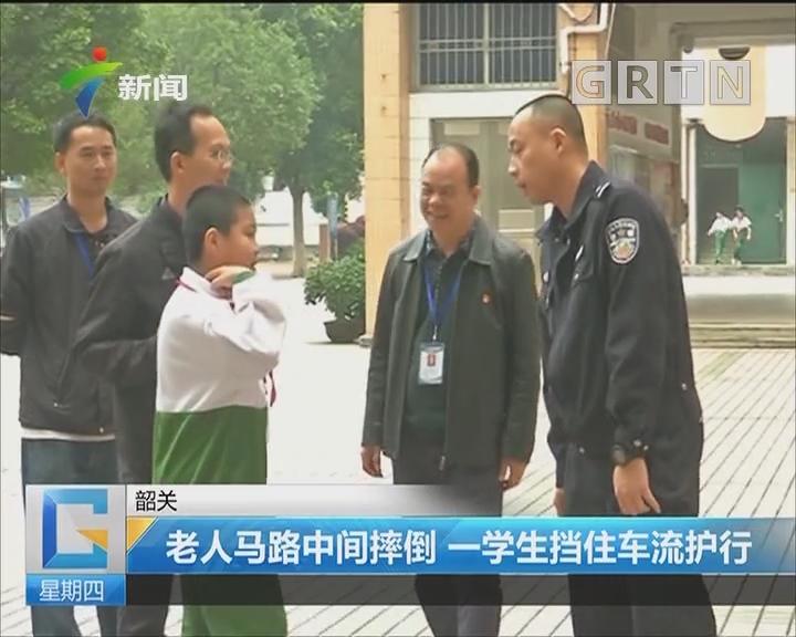 韶关:老人马路中间摔倒 一学生挡住车流护行