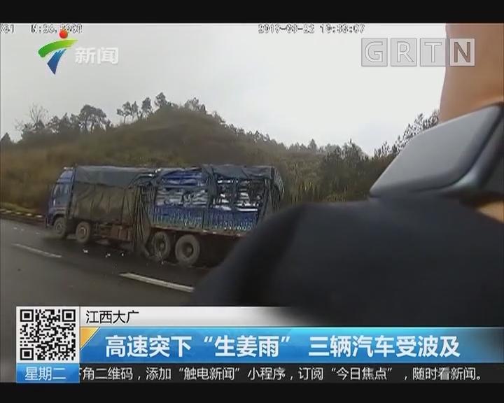 """江西大广:高速突下""""生姜雨"""" 三辆汽车受波及"""