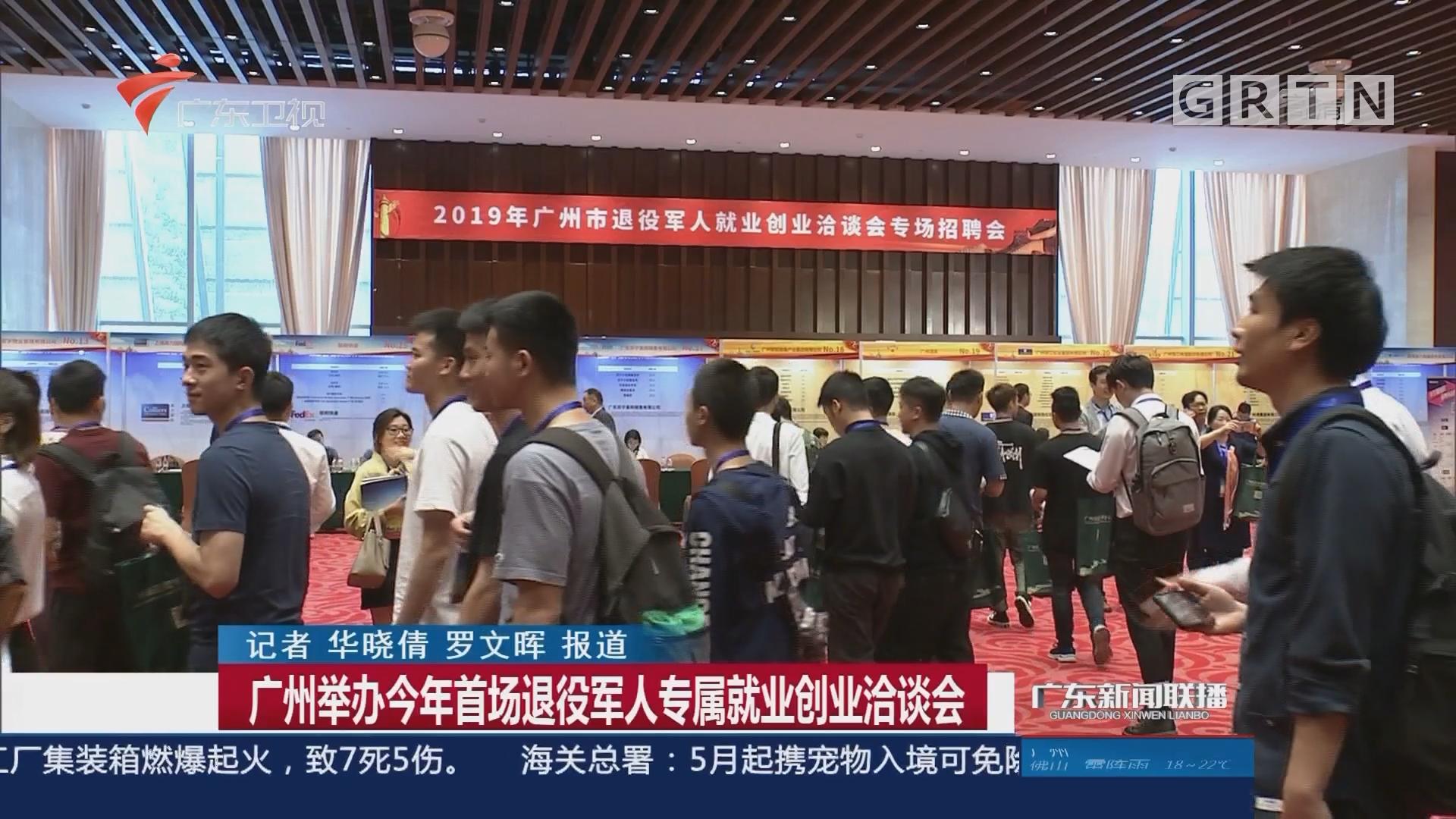 广州举办今年首场退役军人专属就业创业洽谈会