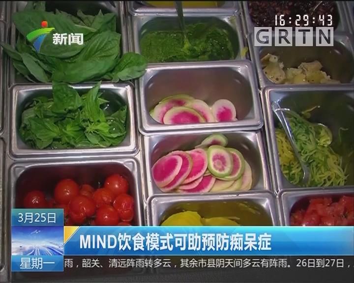 MIND饮食模式可助预防痴呆症