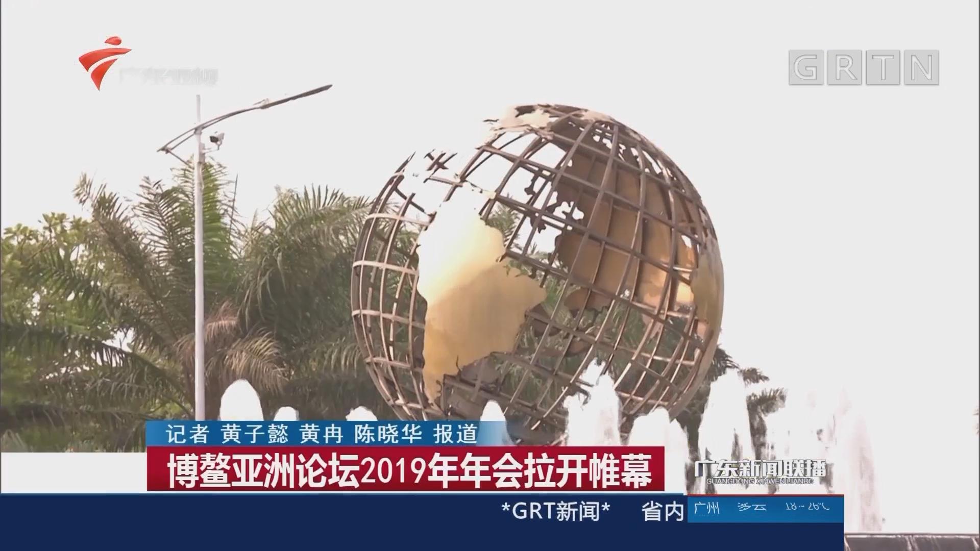 博鳌亚洲论坛2019年年会拉开帷幕