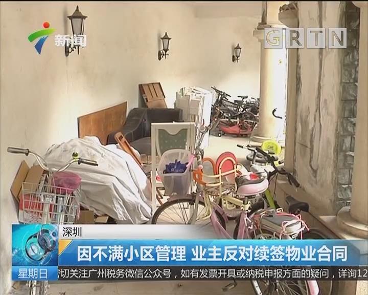 深圳:因不满小区管理 业主反对续签物业合同