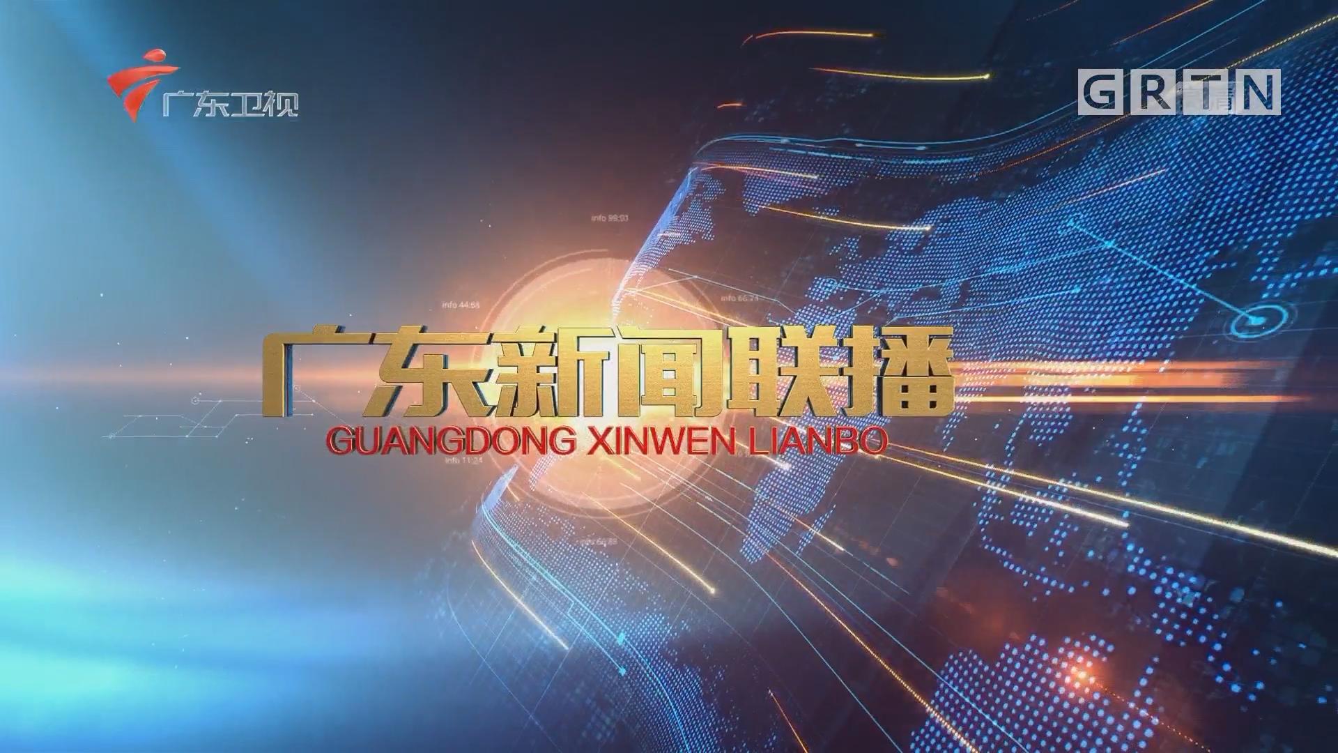 [HD][2019-03-12]广东新闻联播:十三届全国人大二次会议举行第三次全体会议