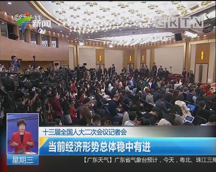十三届全国人大二次会议记者会:当前经济形势总体稳中有进