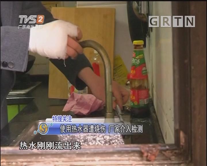 使用热水器遭烧伤 厂家介入检测