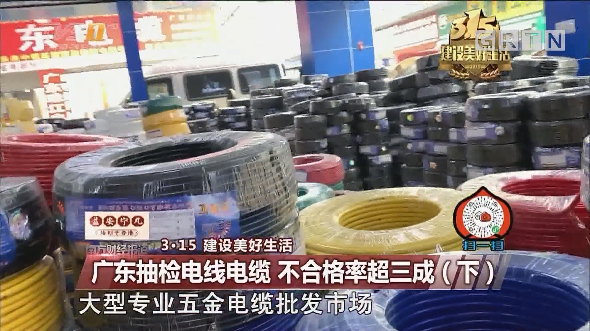 3·15建设美好生活 广东抽检电线电缆 不合格率超三成(下)