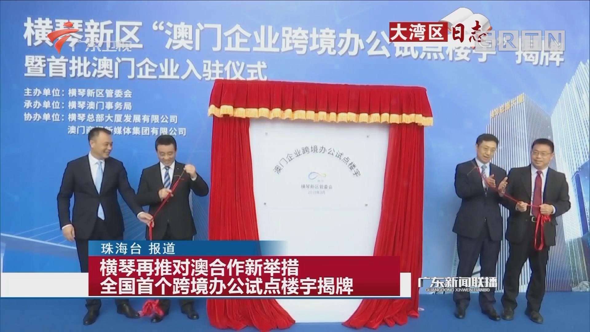横琴再推对澳合作新举措 全国首个跨境办公试点楼宇揭牌