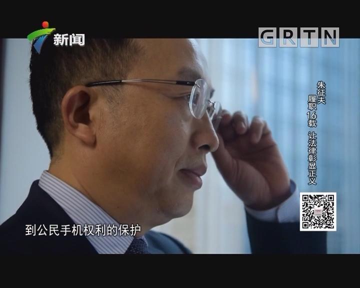 [2019-03-12]社会纵横:履职16载 让法律彰显正义 朱征夫