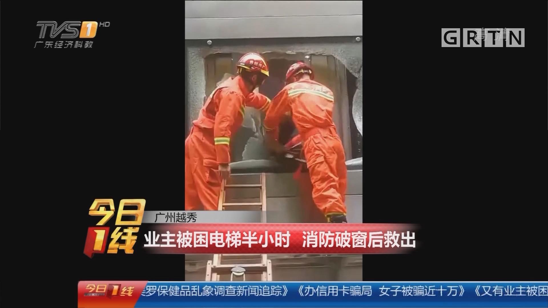 广州越秀:业主被困电梯半小时 消防破窗后救出