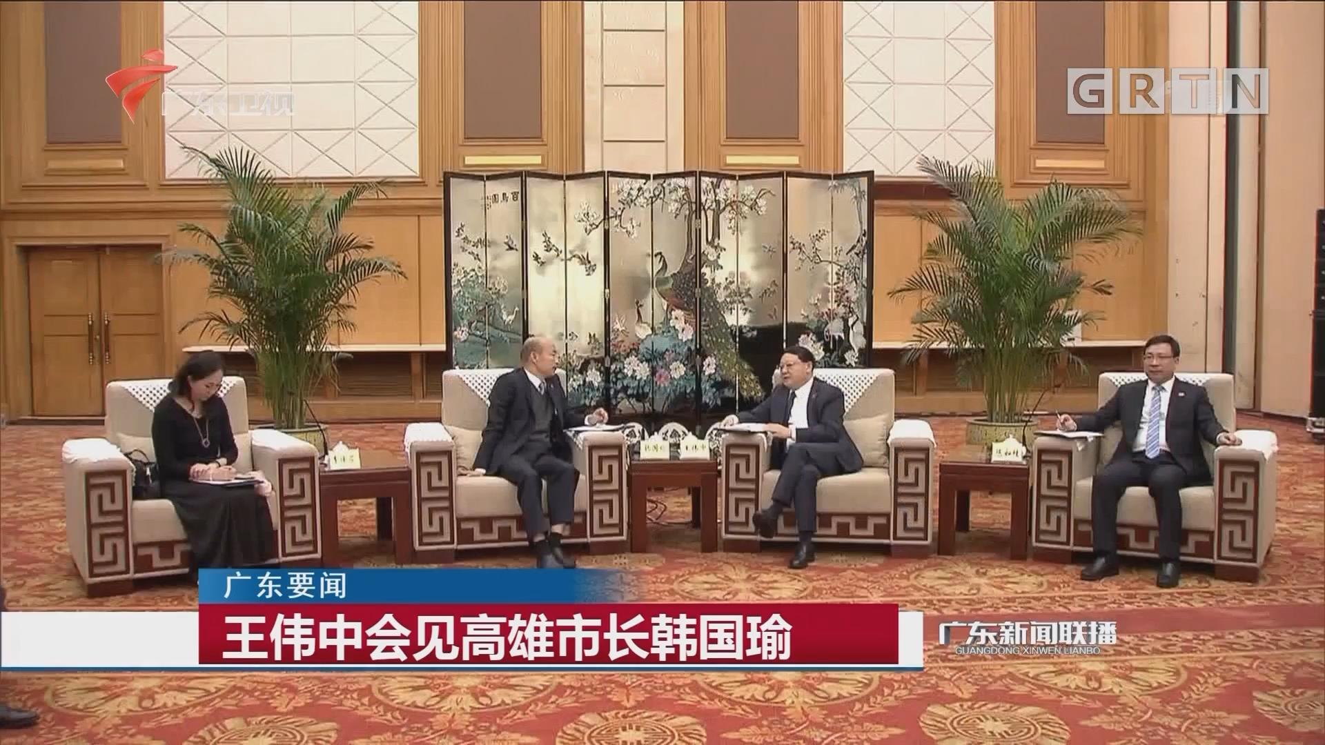 王伟中会见高雄市长韩国瑜