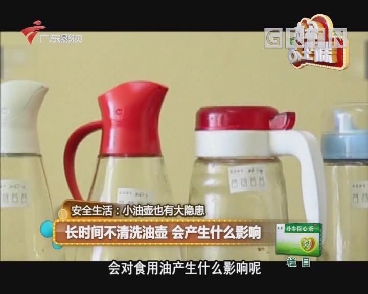 长时间不清洗油壶 会产生什么影响