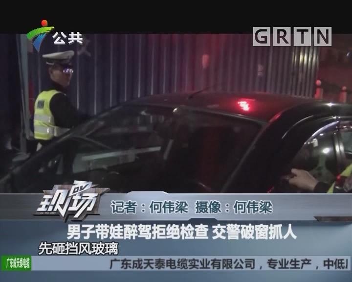 男子带娃醉驾拒绝检查 交警破窗抓人