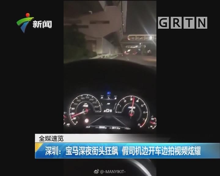 深圳:宝马深夜街头狂飙 假司机边开车边拍视频炫耀