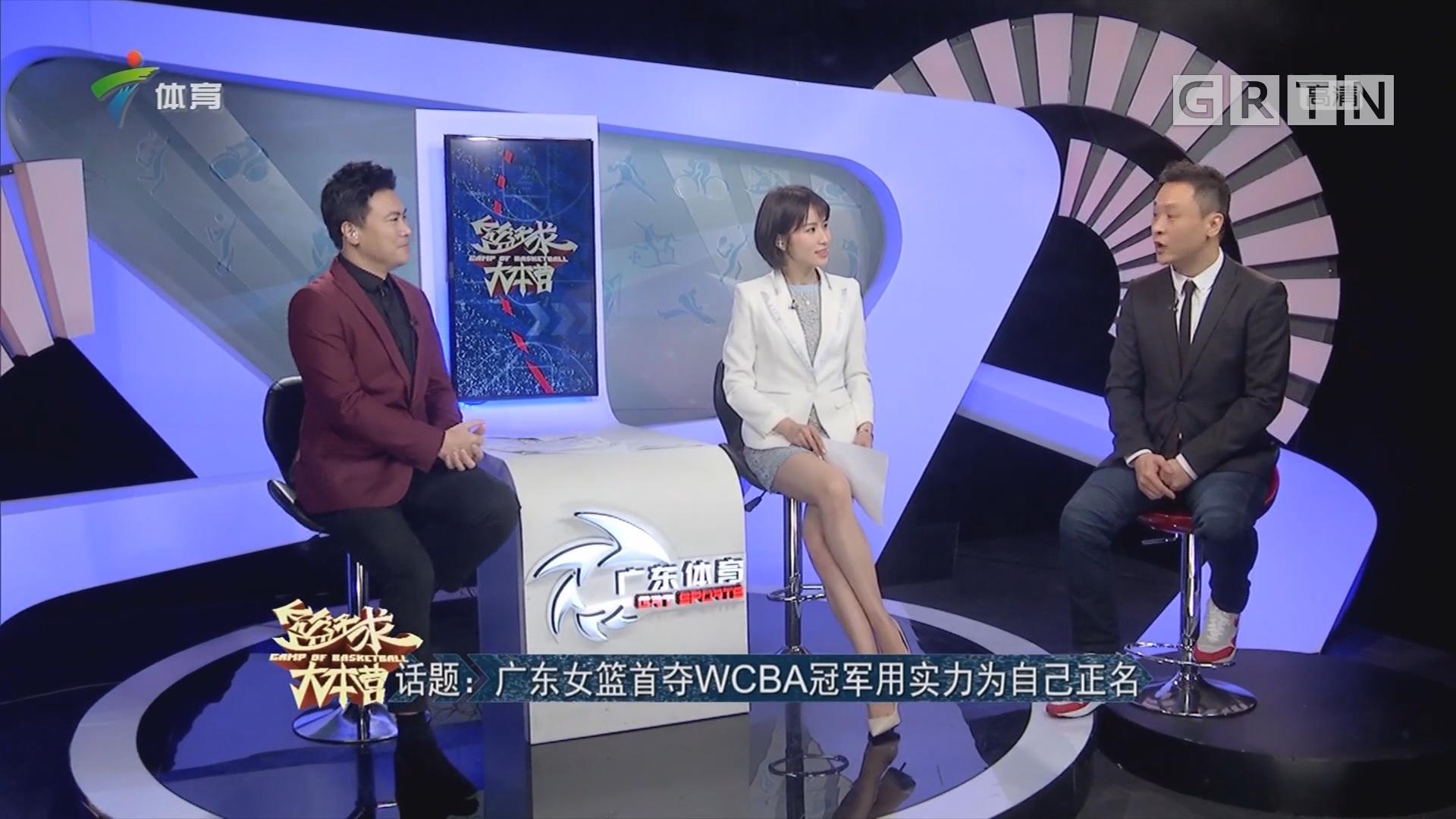 话题:广东女篮首夺WCBA冠军用实力为自己正名