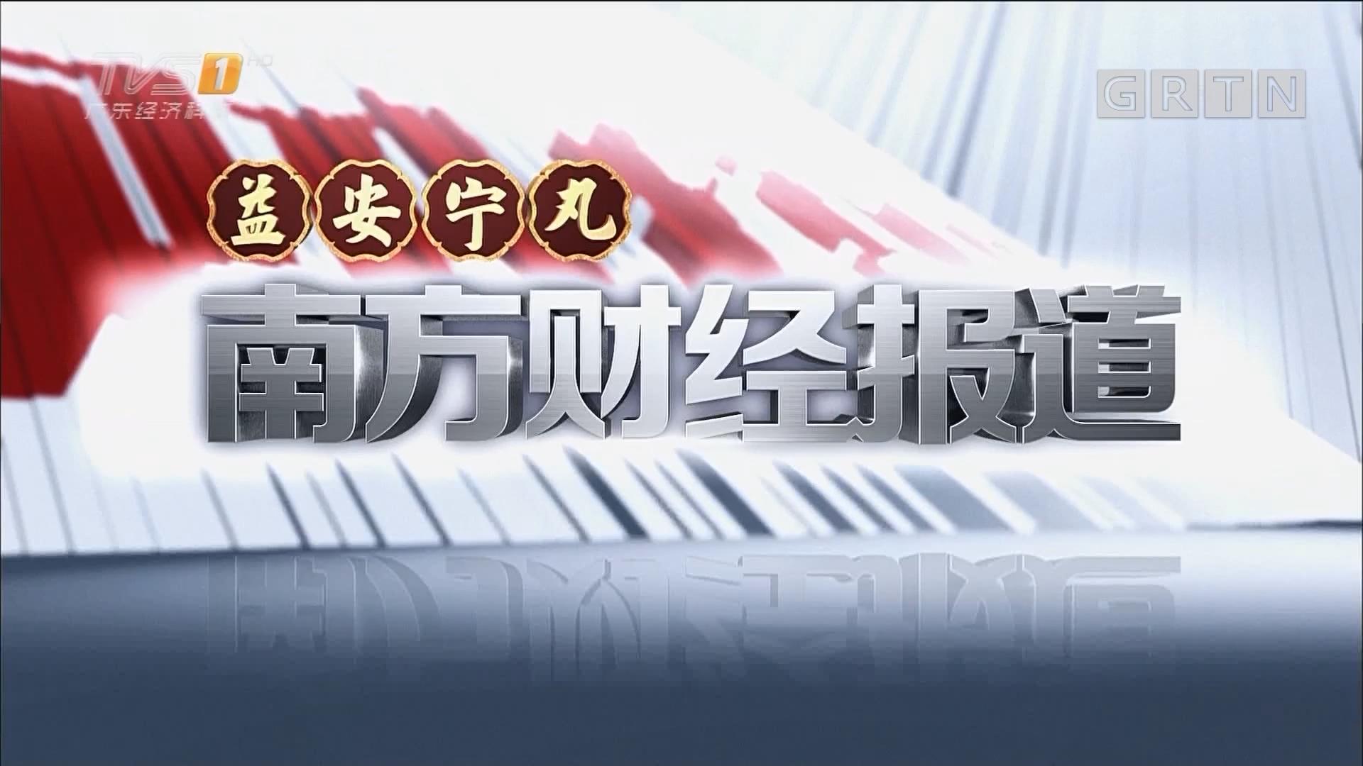 [HD][2019-03-21]南方财经报道:银保监会印发《商业银行净稳定资金比例信息披露办法》