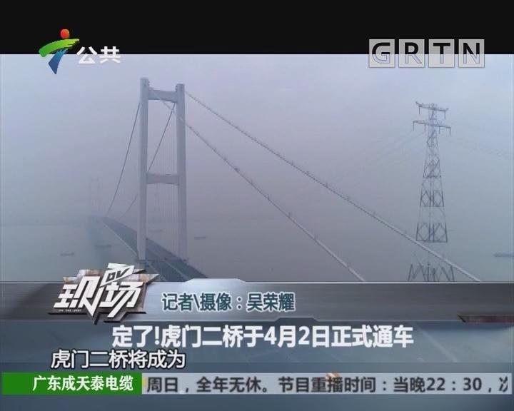定了!虎门二桥于4月2日正式通车