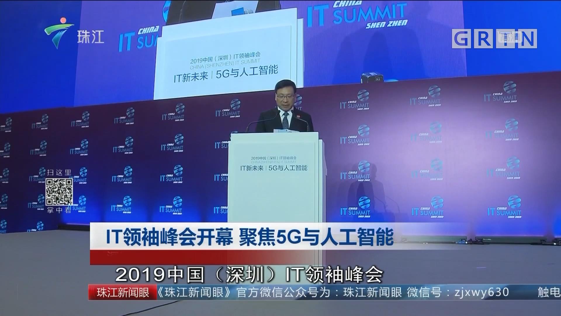 IT领袖峰会开幕 聚焦5G与人工智能