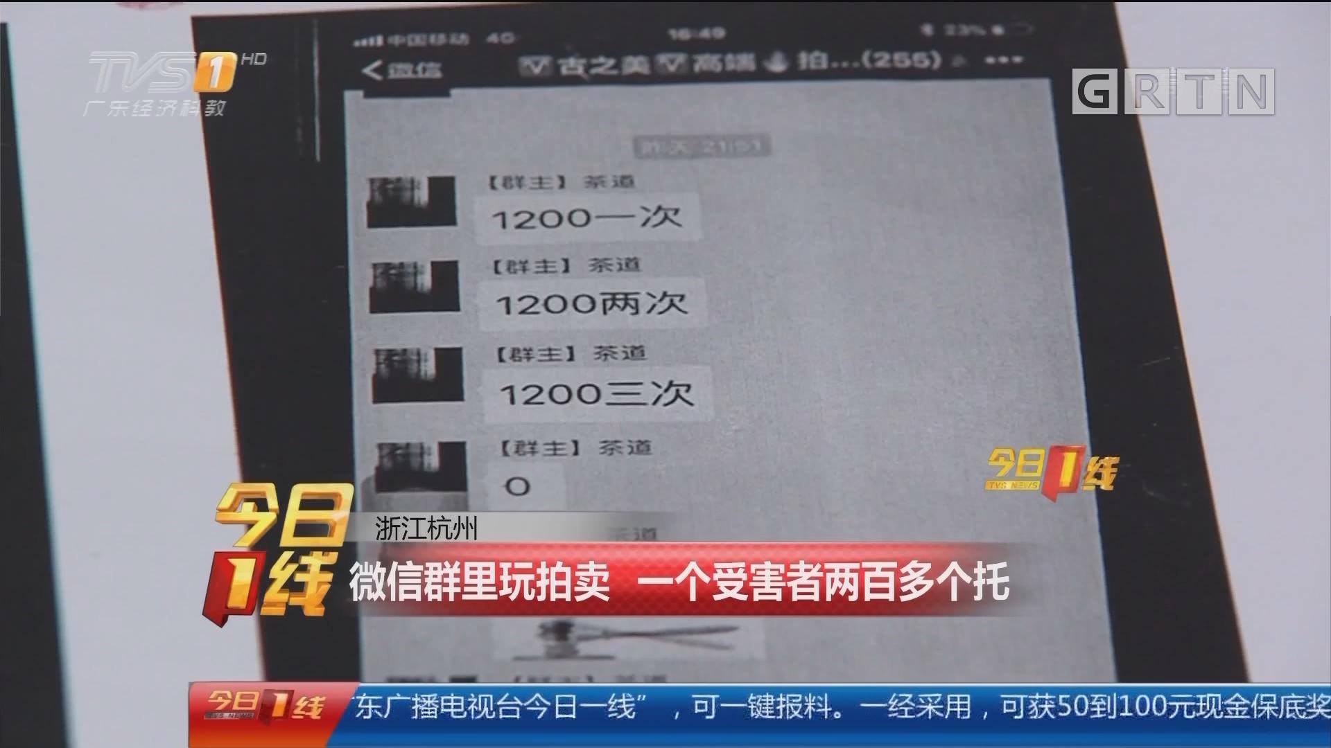 浙江杭州:微信群里玩拍卖 一个受害者两百多个托