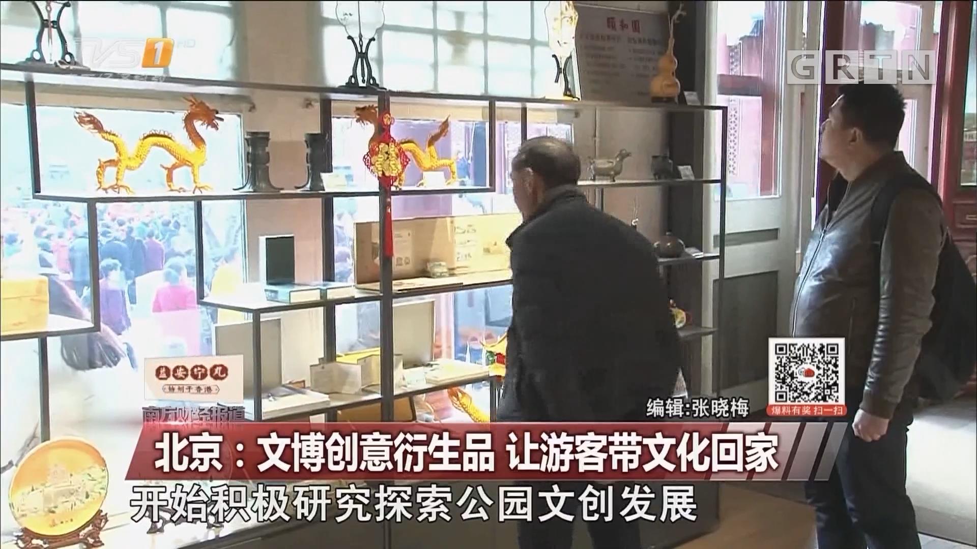 北京:文博创意衍生品 让游客带文化回家