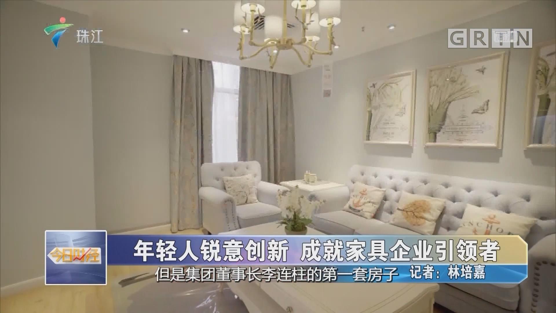年轻人锐意创新 成就家具企业引领者