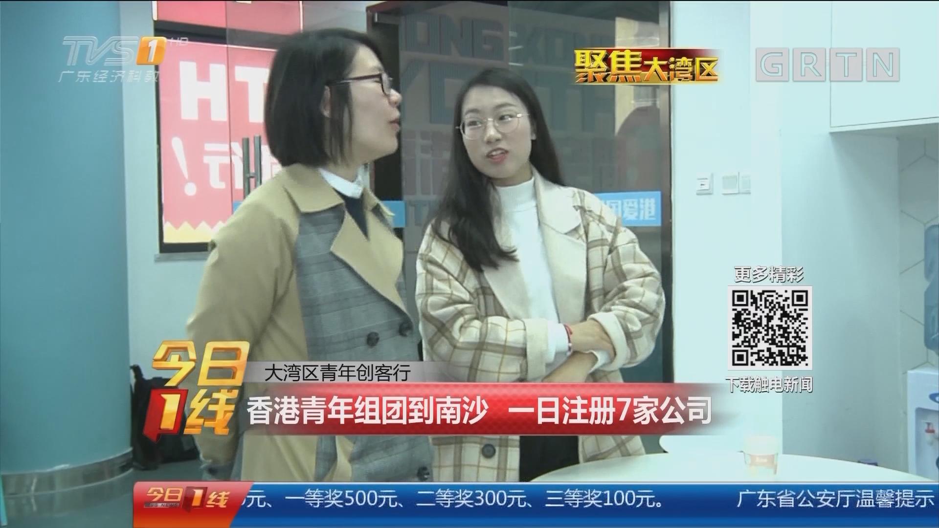 大湾区青年创客行:香港青年组团到南沙 一日注册7家公司